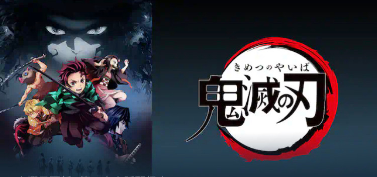 鬼滅の刃 アニメ 2期