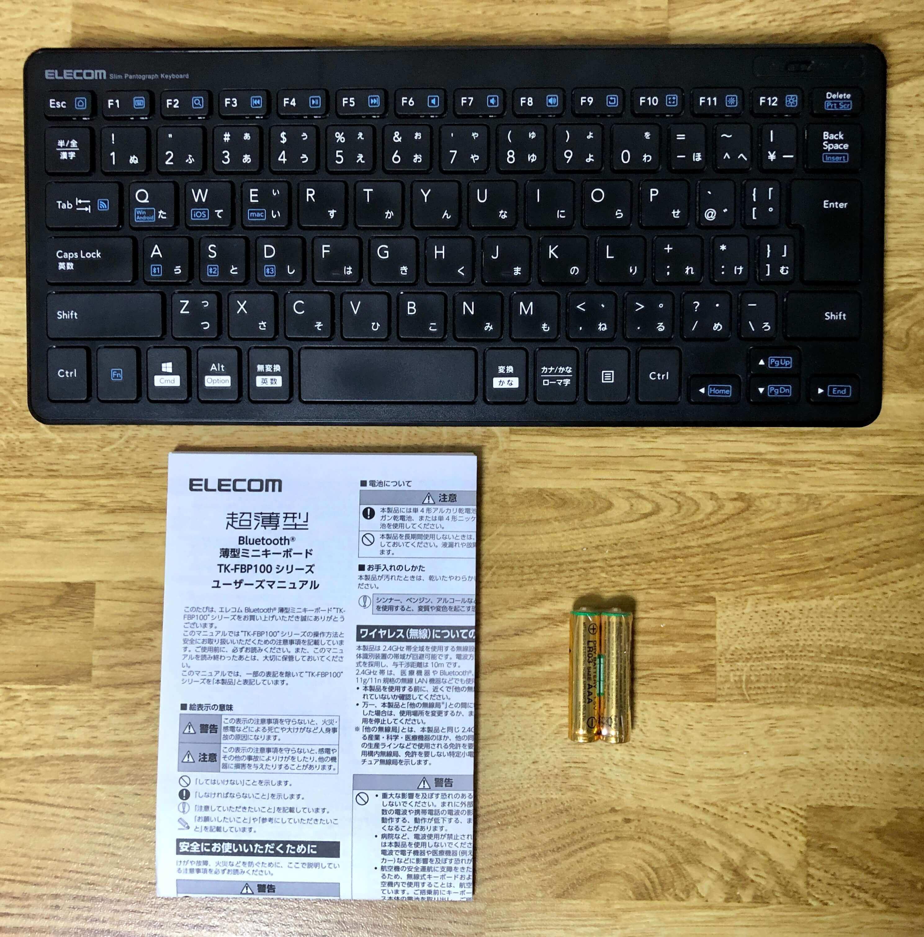 エレコムBluetoothキーボードTK-FBP100の同梱品