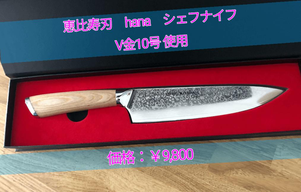 恵比寿刃hana牛刀包丁